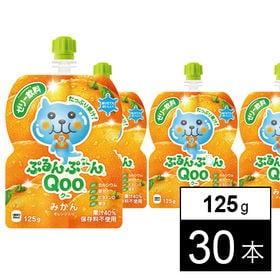 【30個】ミニッツメイドぷるんぷるんQoo みかん 125g...
