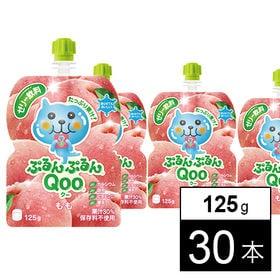 【30個】ミニッツメイドぷるんぷるんQoo もも 125gパ...