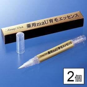 【2個セット】薬用maU育毛エッセンス
