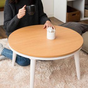 【ビーチ】北欧スタイル 省スペース円型こたつテーブル