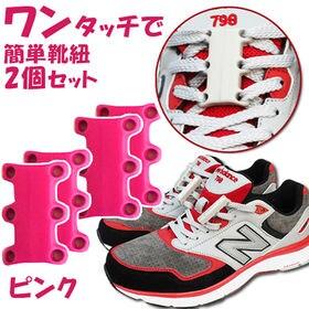ワンタッチで簡単靴紐 2足セット(ピンク)