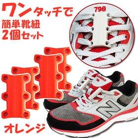ワンタッチで簡単靴紐 2足セット(オレンジ)