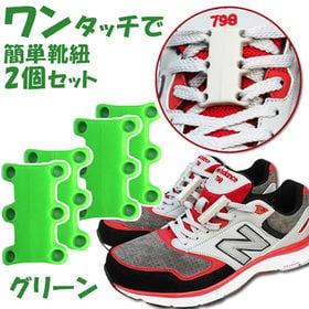 ワンタッチで簡単靴紐 2足セット(グリーン)