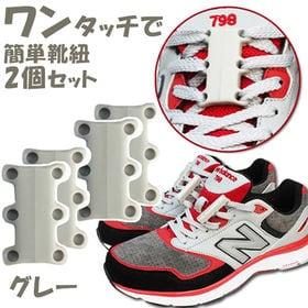 ワンタッチで簡単靴紐 2足セット(グレー)