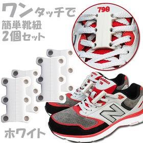 ワンタッチで簡単靴紐 2足セット(ホワイト)