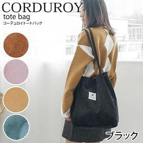 【ブラック】コーデュロイ素材トートバッグ