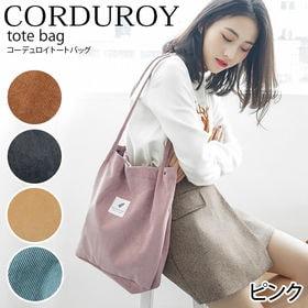 【ピンク】コーデュロイ素材トートバッグ