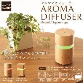 【ラウンドタイプ】天然木のコンパクトアロマディフューザー