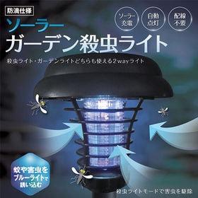 【2個セット】ソーラーガーデン殺虫ライト ブルーライトで蚊や...