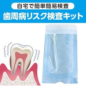自宅で簡単簡易検査 歯周病リスク検査キット