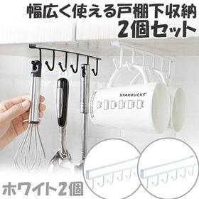 幅広く使える戸棚下収納2個セット(ホワイト)