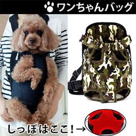 犬用お散歩抱っこバッグSサイズ(迷彩)
