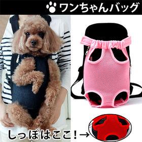 犬用お散歩抱っこバッグSサイズ(ピンク)