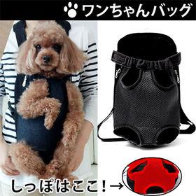 犬用お散歩抱っこバッグSサイズ(ブラック)