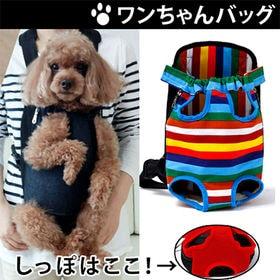 犬用お散歩抱っこバッグMサイズ(レインボー)