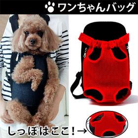 犬用お散歩抱っこバッグMサイズ(レッド)