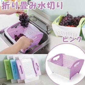 折り畳み水切り【ピンク】