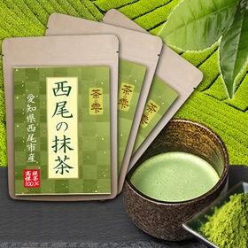 【3袋】西尾の抹茶100g×3袋セット