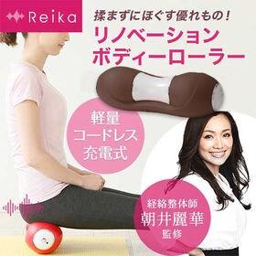 [ダークブラウン]Reika リノベーションボディローラー