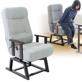グレー【晶】 コイルバネ式回転高座椅子/座面にはポケットコイ...