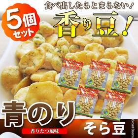 【計275g/55g×5袋】青のり豆 5袋セット