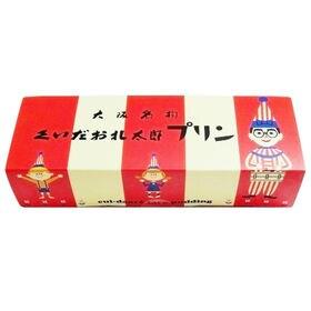 【1箱(3個入り)】大阪名物 くいだおれ太郎プリン