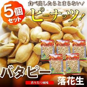 【計450g/90g×5袋】バタピー  5袋セット