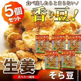 【計335g/67g×5袋】生姜豆 5袋セット