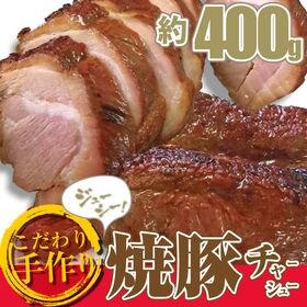 【400g】ジューシー焼き豚ブロック
