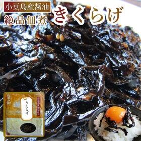 【90g×1袋】コリコリきくらげの佃煮 小豆島産醤油使用 絶...