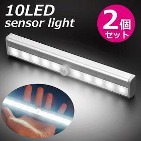 【2個セット】高輝度10LED人感センサーライト