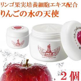 【2個】売上900万個突破記念♪「りんごの水の天使 ナチュラ...