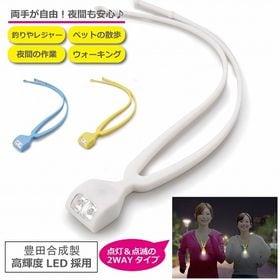 高輝度LEDネックライト
