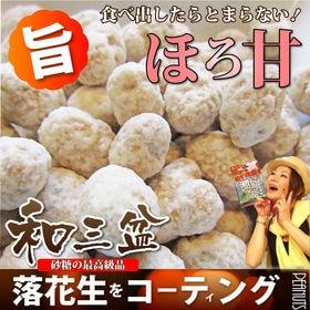 【60g×1袋】和三盆豆