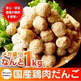【1kg】国産 鶏肉だんご