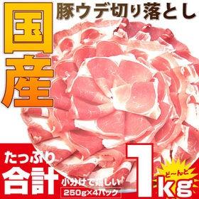【計1kg(250g×4パック)】国産豚 ウデ切り落とし