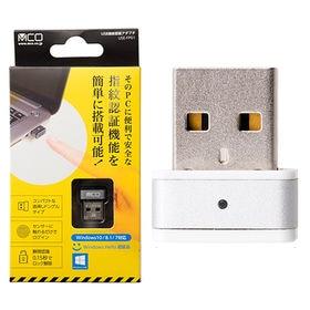 ホワイト USB指紋認証アダプタ