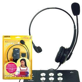 JESTTAX 一般電話用 フリーハンドレシーバー TE-0...