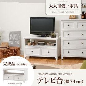 【74cm幅】シャビーウッドファニチャー TV台 (アンティ...