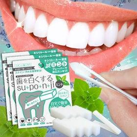 歯を白くするスポンジ(新作ミント味)/3箱セット