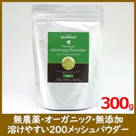 【300g】モリンガパウダー