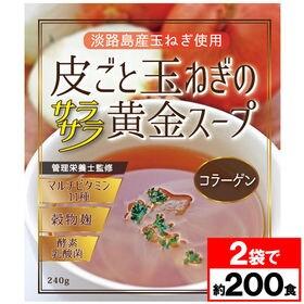 玉ねぎスープ【お徳用!約200食(240g×2袋)】万能調味...