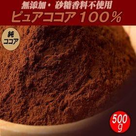 【500g】ピュアココアパウダー