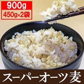 【計900g(450g×2袋)】【もち麦よりスゴい スーパー...