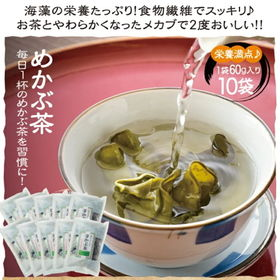 【10袋】《常温便 》めかぶ茶10袋