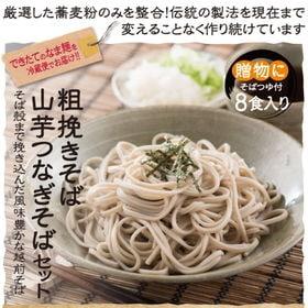 【全8食詰め合わせ】粗挽そば4食と山芋そば4食セット 【福井...