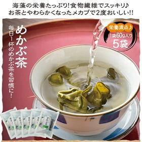 【5袋】《常温便 》めかぶ茶5袋お得セット