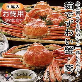【約3kg(5ハイ)】【ボイル】ずわい蟹姿5ハイたっぷり食べ...