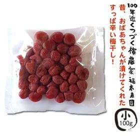 【(小粒)100グラム)】メール便 奈良県の梅農家が漬けた、...