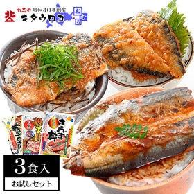 【お試し3食セット】北海道産 さんま丼、いわし丼、にしん親子...